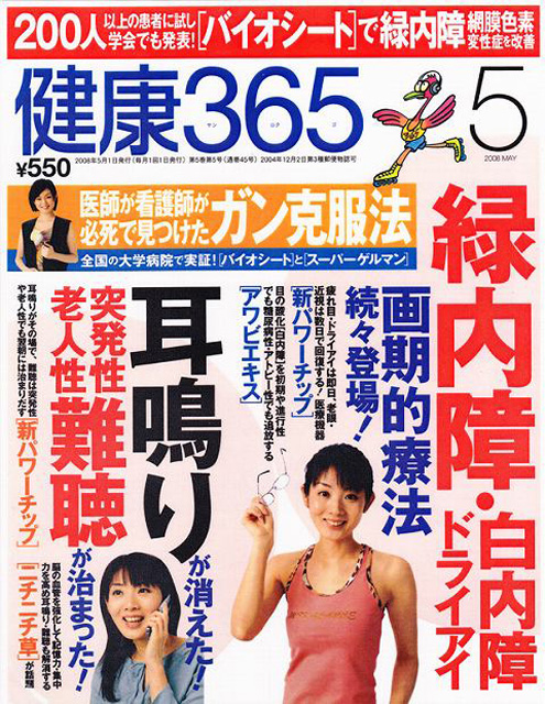 健康365 2008年5月号