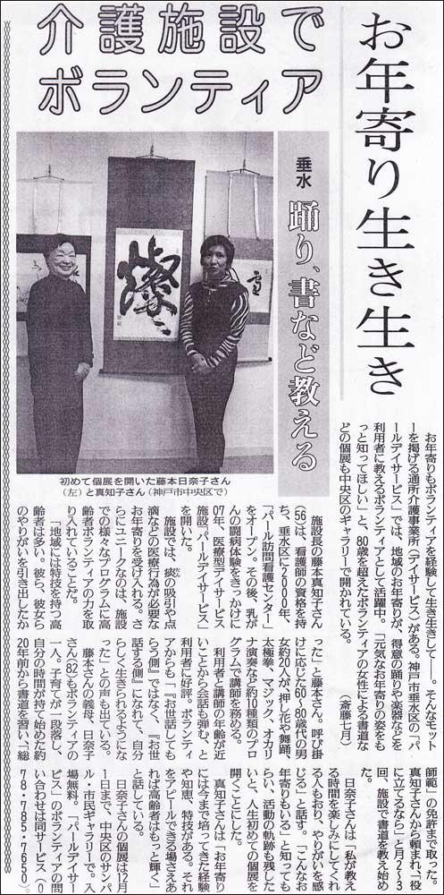 読売新聞 平成22年11月28日掲載「介護施設でボランティア」