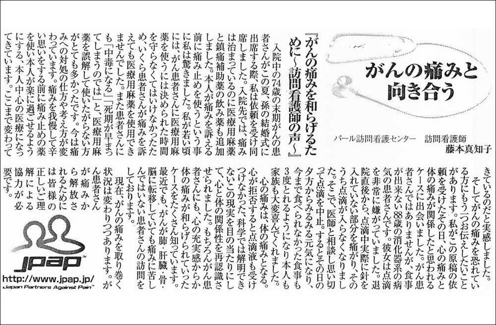 週刊新潮 2005年12月1日号掲載「がんの痛みと向き合う」