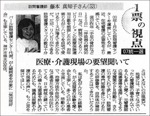 朝日新聞 2007年4月18日掲載「1票の視点」※「看護師カムバックセミナー」から切り抜き